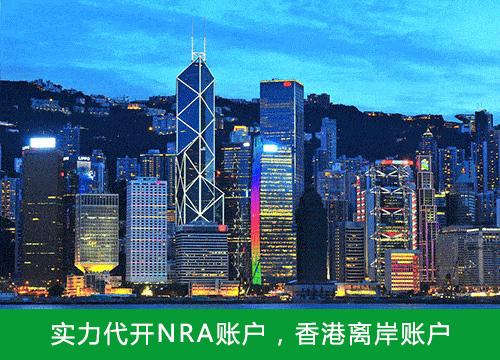 实力代开NRA账户、香港银行账户