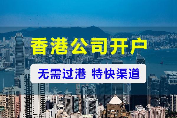 不过港,香港公司国内开银行账户