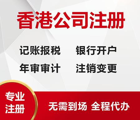 香港公司低税率主要表现在哪些地方?