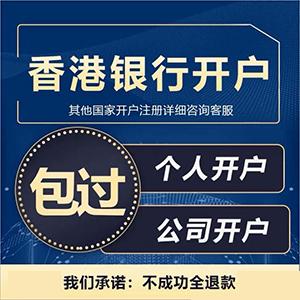 为什么香港银行开户要做KYC尽职调查