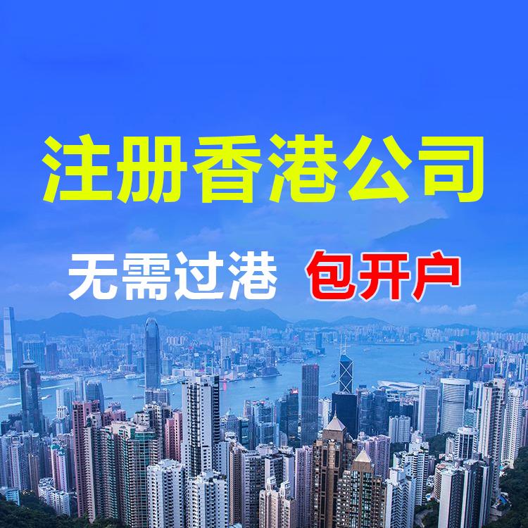2021注册香港公司费用具体需要多少?