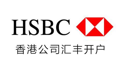 2021香港公司汇丰银行开户审核标准