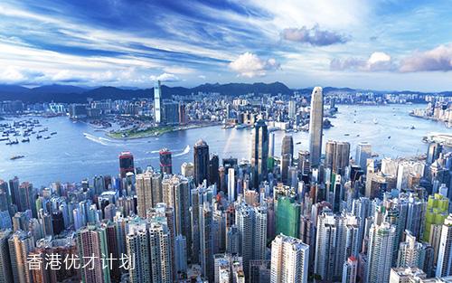 香港优才计划要求