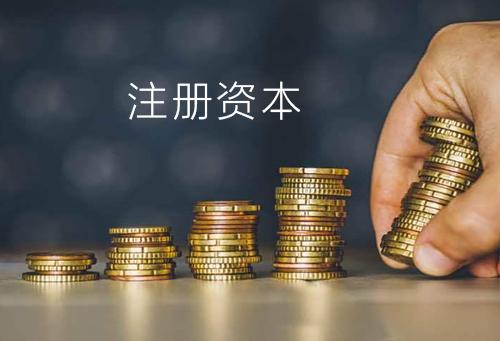 深圳公司增加注册资本的一般流程是怎样的?