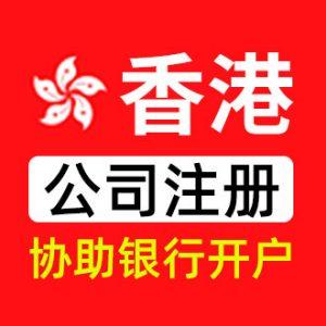 注册一家香港公司大概要多少钱